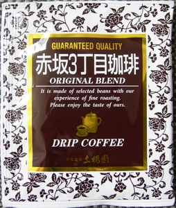 コーヒー 赤坂4197.jpg